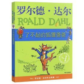 了不起的狐狸爸爸 儿童文学 (英)罗尔德·达尔