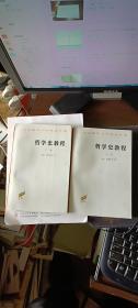 汉译世界学术名著丛书:哲学史教程(上下卷)