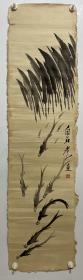 日本回流书画 软片R741包邮