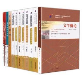 自考教材 汉语言文学专科970201 C050114 全国通用版 全套