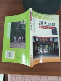 观光摄影——摄影导学丛书 蔡林  编 四川科技出版社