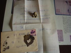 北洋大学校友史麟图至杨玉珍信札1通1页