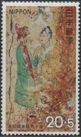 日本邮票A ,1973年 高松塚古壁画,男子服饰