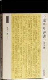 中国历史讲话(外三种)