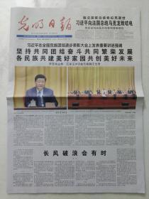 光明日报2019年9月28日。全国民族团结进步表彰大会。中华人民共和国大事记。(16版全)
