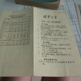 清华大学1986——1987学年度校历