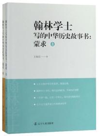 翰林学士写的中华历史故事书:蒙求(上下册)