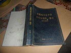 西藏地方是中国不可分割的一部分(史料选辑) 正版现货