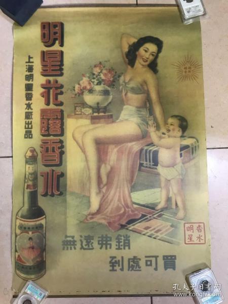 明星花露香水  廣告畫 上海明星香水廠出品