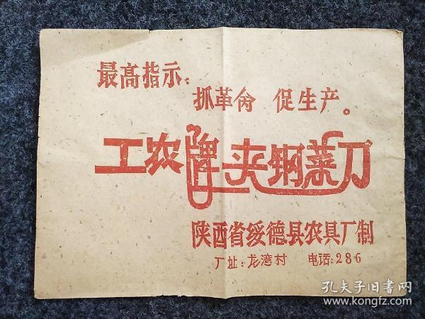 最高指示:工农牌夹钢菜刀包装袋