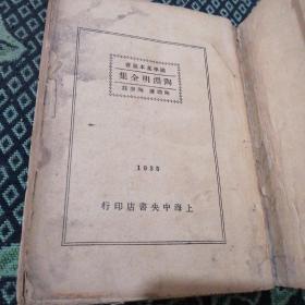 国学基本丛书 陶渊明全集 全一册