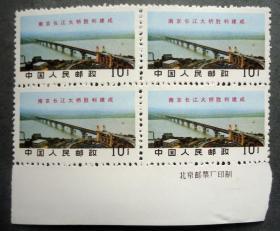 邮票 文14 南京长江大桥胜利建成 10分 带下边右厂铭方联  边齿稍有折