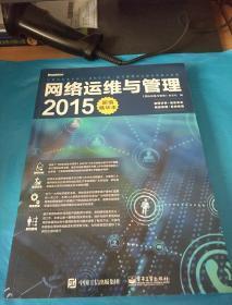 网络运维与管理2015超值精华本
