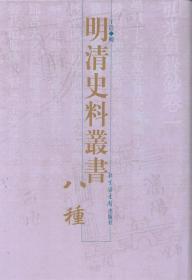 明清史料丛书八种(32开精装 全八册)