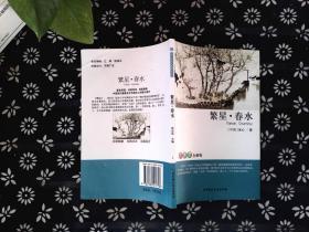 初中生语文新课标必读  繁星春水   读练考 全解版