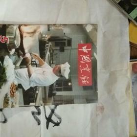 中国烹饪1982年-1989年  34册不同(含 豫菜专辑、专菜专辑、粤菜专辑、湖北专号、辽宁专号等)