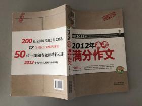 2012年高考满分作文(冲刺2013年)