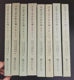 河南大学史料长编 1~8卷 合售