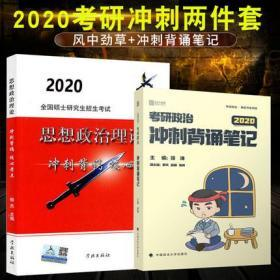 风中劲草2020考研政治思想政治理论冲刺背诵核心考点+徐涛冲刺背诵笔记