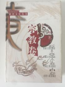 黄河文化丛书 宗教卷