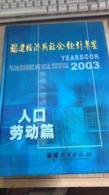 福建经济与社会统计年鉴2003人口劳动篇