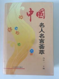 中国名人名言荟萃