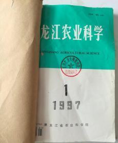 黑龙江农业科学(双月刊)  1997年(1-6)期  合订本   (馆藏)