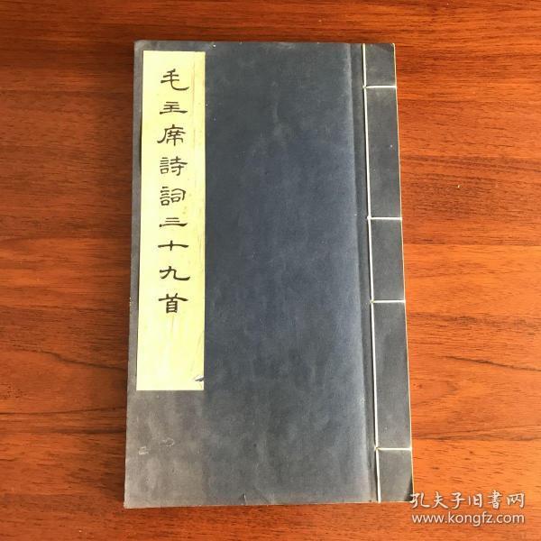 毛主席诗词三十九首(1976年集宋黄善夫刻史记字)