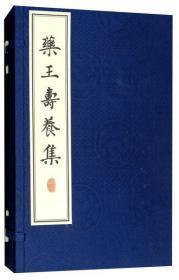 药王寿养集(16开线装 全一函一册)