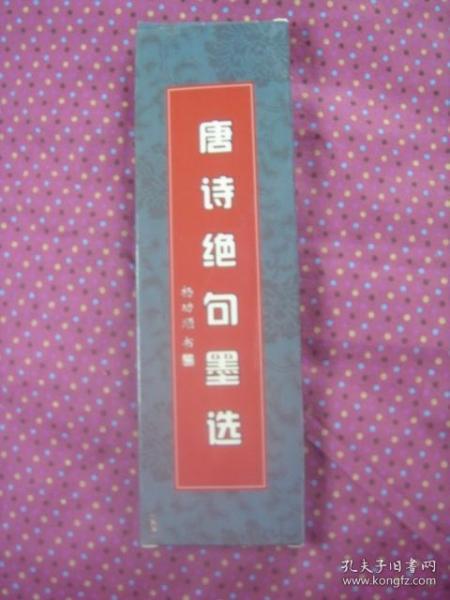 中国网通 书法书签:唐诗绝句墨选(一套8枚)