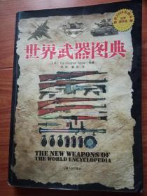 世界武器图典