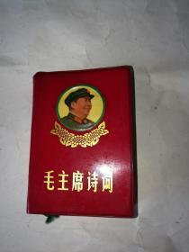 红宝书毛主席诗词 (有毛,江合影) 约32幅插图