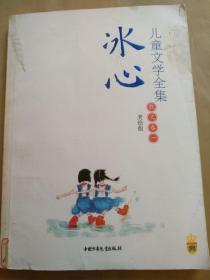 冰心儿童文学全集:散文卷一(美绘版)