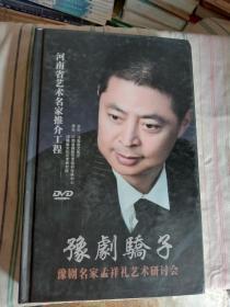 豫剧骄子:豫剧名家孟祥礼艺术研讨会 DVD光盘10张