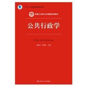 公共行政学 张康之 张乾友 中国人民大学出版社 9787300224305