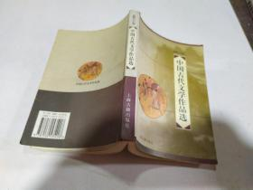 中国古代文学作品选,。