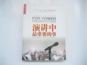 湛庐文化书系    演讲中最重要的事    1版1印