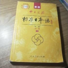 标准日本语(第二版)初级 上册新版
