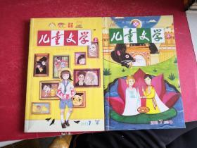 儿童文学2013年7月上、中
