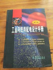 工业与民用配电设计手册(第3版)