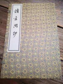 珍本古医籍影印丛书:《读素问钞》1函4册全 仅印200套