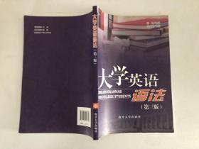 大学英语语法(第3版)
