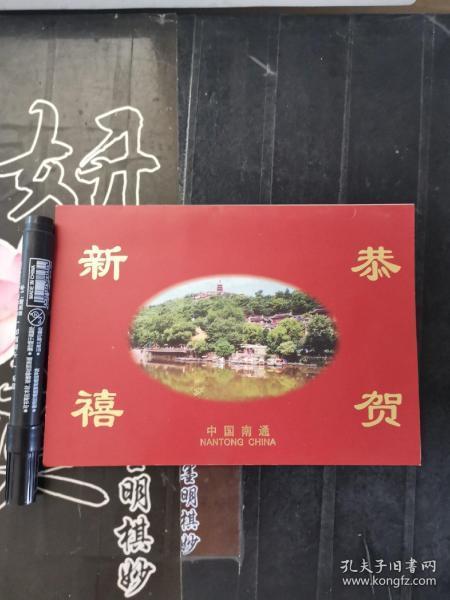 恭贺新禧 中国南通