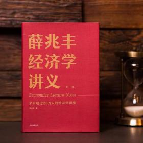 薛兆丰经济学讲义 来自超过25万人的经济学课堂 罗辑思维 通识