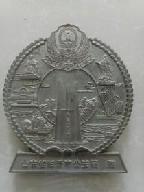 山东省临沂市公安局  赠 金属牌(非铁)