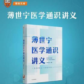 薄世宁医学通识讲义 新书首发 让你成为自己和家人的健康守护神