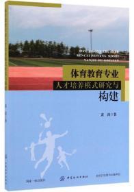 体育教育专业人才培养模式研究与构建