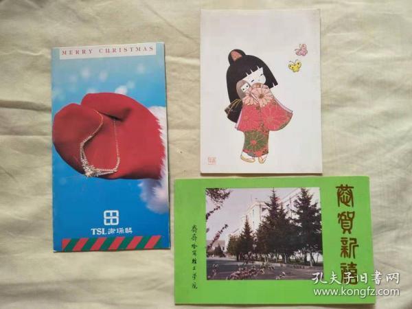 包邮:故宫王树卿院长旧藏贺卡3张 第二组:姜兆春 森住和弘 苏??赠送