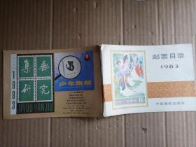 1983年集邮目录