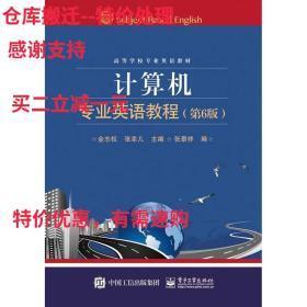 计算机专业英语教程(第6版)第六版 金志权 电子工业